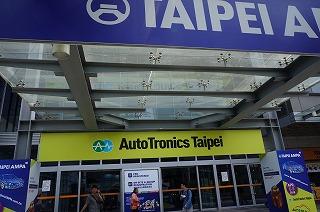 TAIPEI 'AMPA 2016 出張記