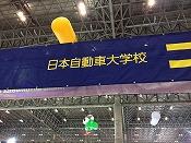 東京オートサロン 2019
