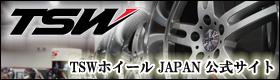 TSW 日本版公式サイト