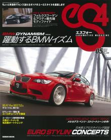 es4 2012 vol.5