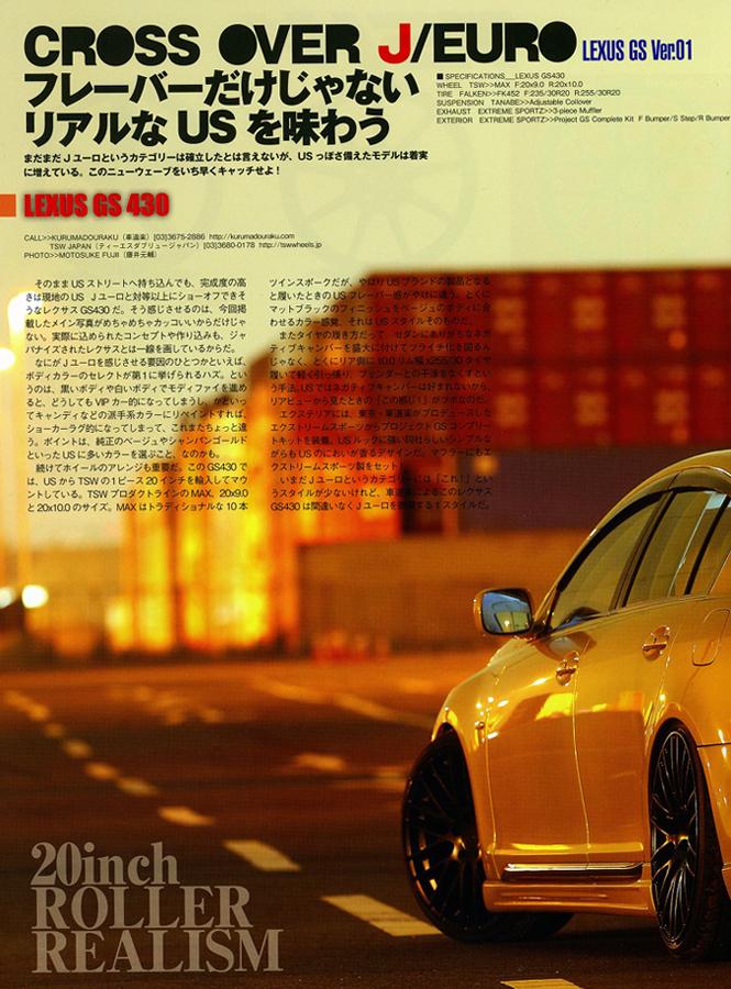 「CROSS OVER J/EURO」 TSW マックス×LEXUS GS430が掲載されました。