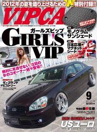 VIP CAR 2012 vol.198