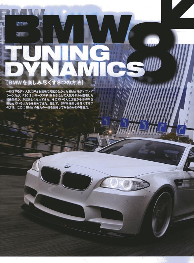 「BMW TUNING DYNAMICS8 -BMWを楽しみ尽くす8つの方法-」 Beyern ヘンネ、マルチ、ババリアが掲載されました。