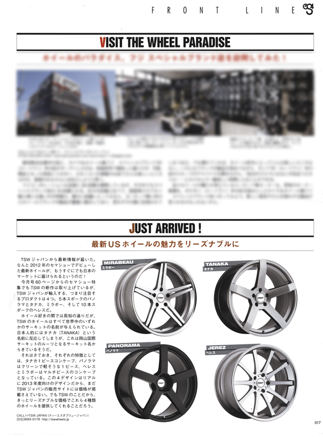 「JUST ARRIVED」 TSW 2013年モデルが掲載されました。