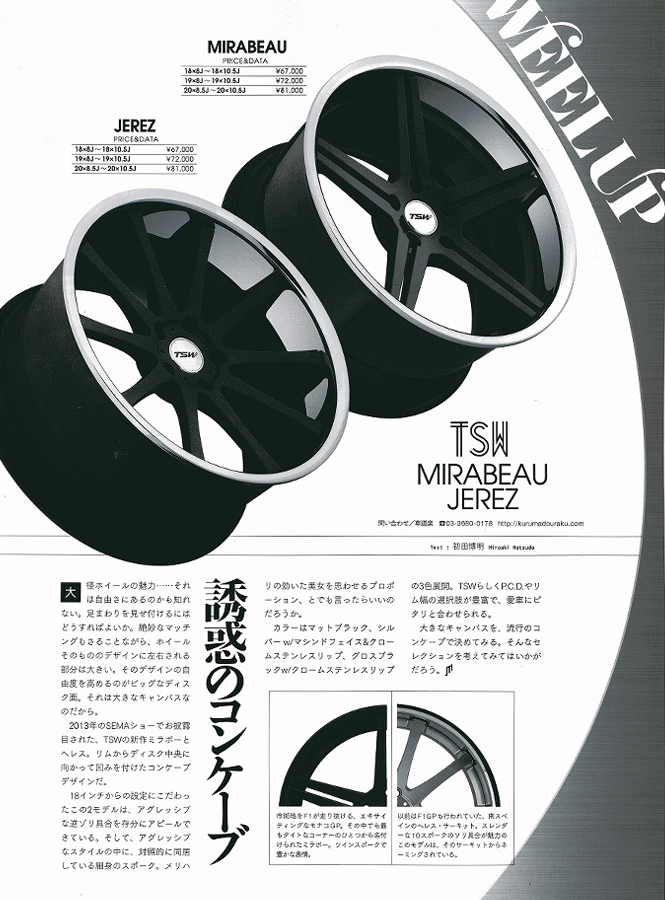 「WHEEL UP」 TSW 2013年モデル ヘレスとミラボーが掲載されました。
