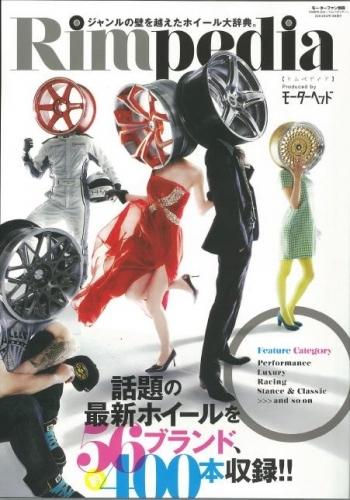 MotorHead 別冊 Rimpedia 2013 -リムペディア-