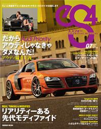 es4 2013 vol.7