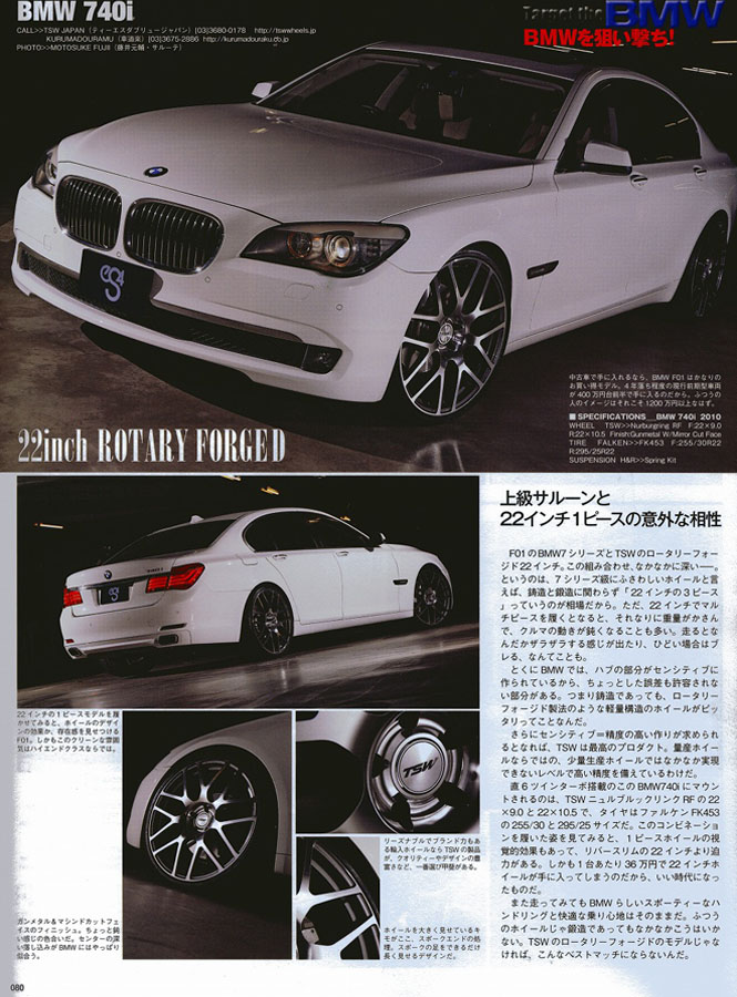 「Target the BMW -BMWを狙い撃ち!-」 TSW ニュルブルクリンク×BMW 740iが掲載されました。