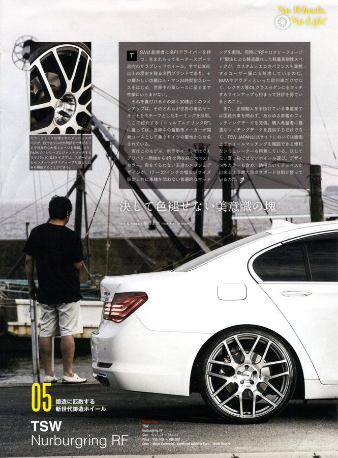 「No Wheels,No Life!」 TSW ニュルブルクリンクが掲載されました。