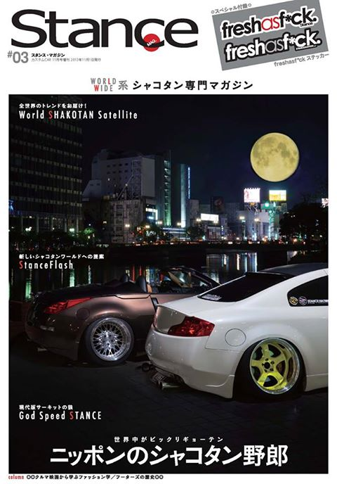 Stance 2013 vol.3