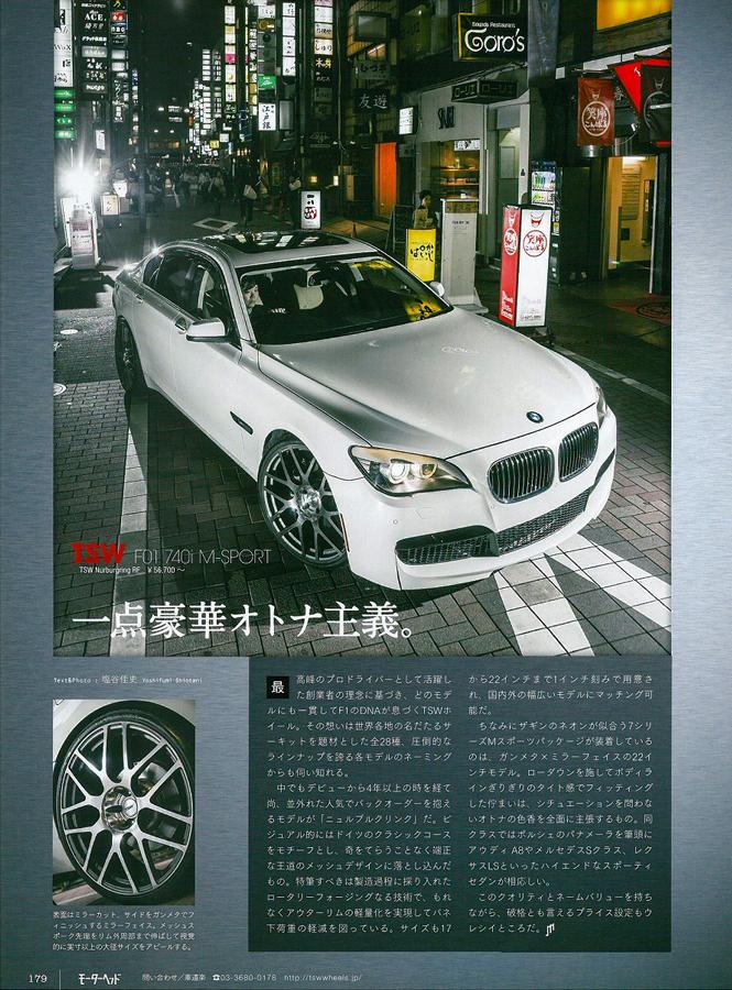 「BMW d ELEGANCE」 TSW ニュルブルクリンク×BMW F01 740i M-SPORTが掲載されました。