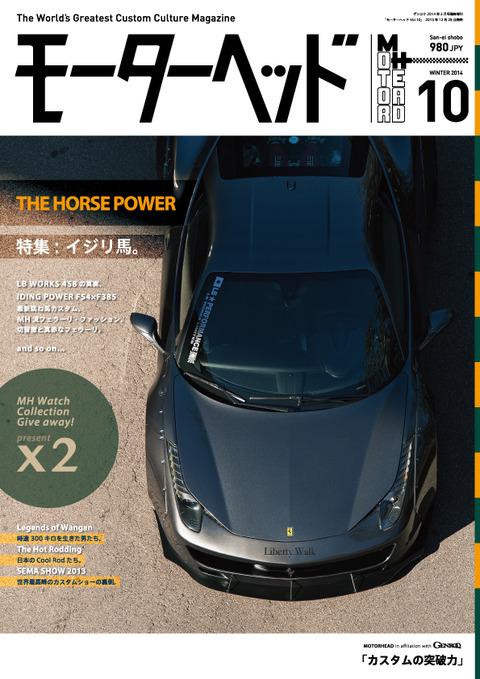 MotorHead 2014 vol.10