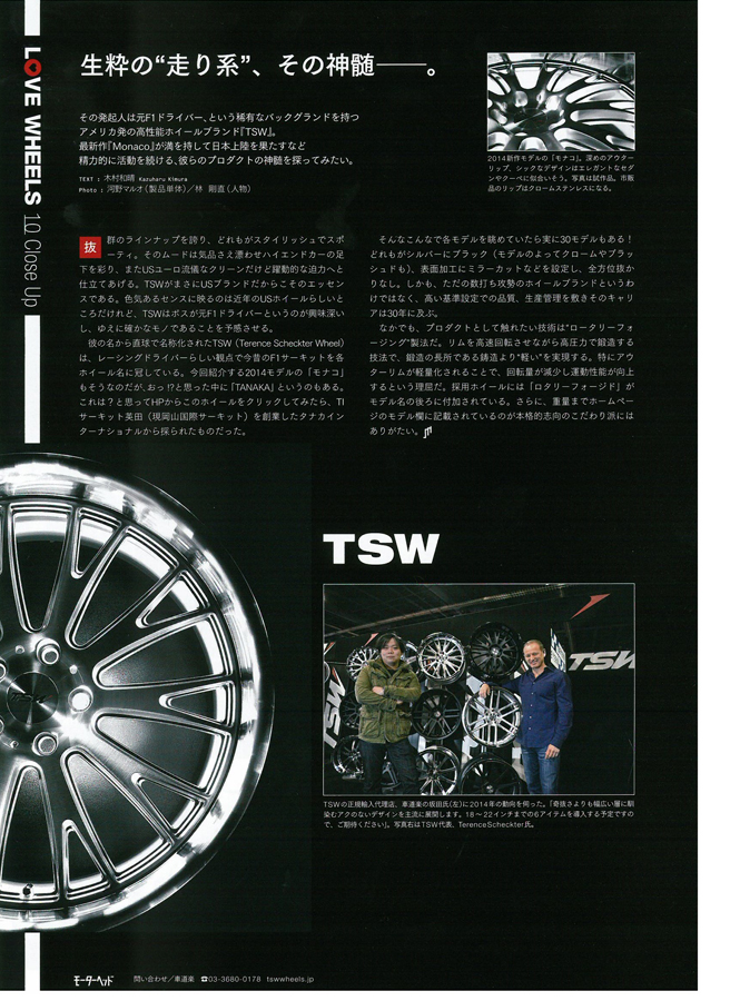 「LOVE WHEELS 最新ホイールコレクション 2014」 TSWホイールについて掲載されました。