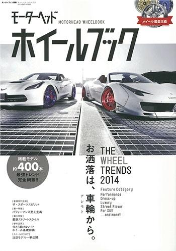 MotorHead 別冊 ホイールブック