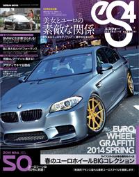 es4 2014 vol.5
