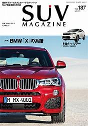 SUV MAGAZINE 2014 vol.187