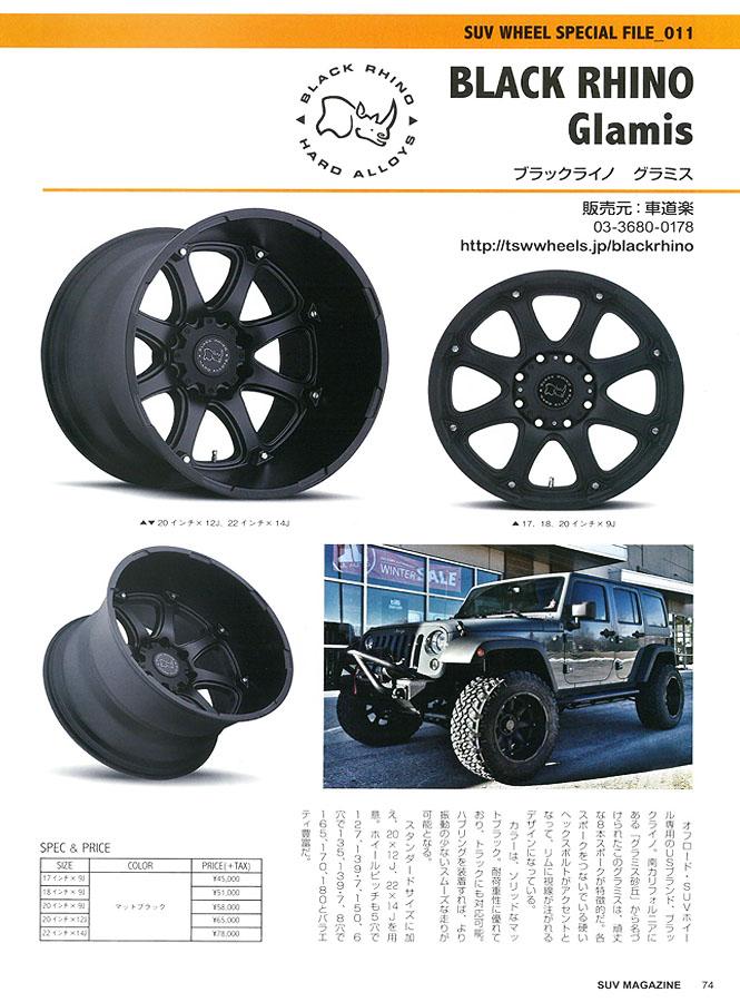「SUV WHEEL SPECIAL FILE_011」 ブラックライノ GLAMIS(グラミス)が紹介されました。