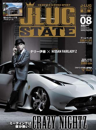 JLUG 2014 vol.8