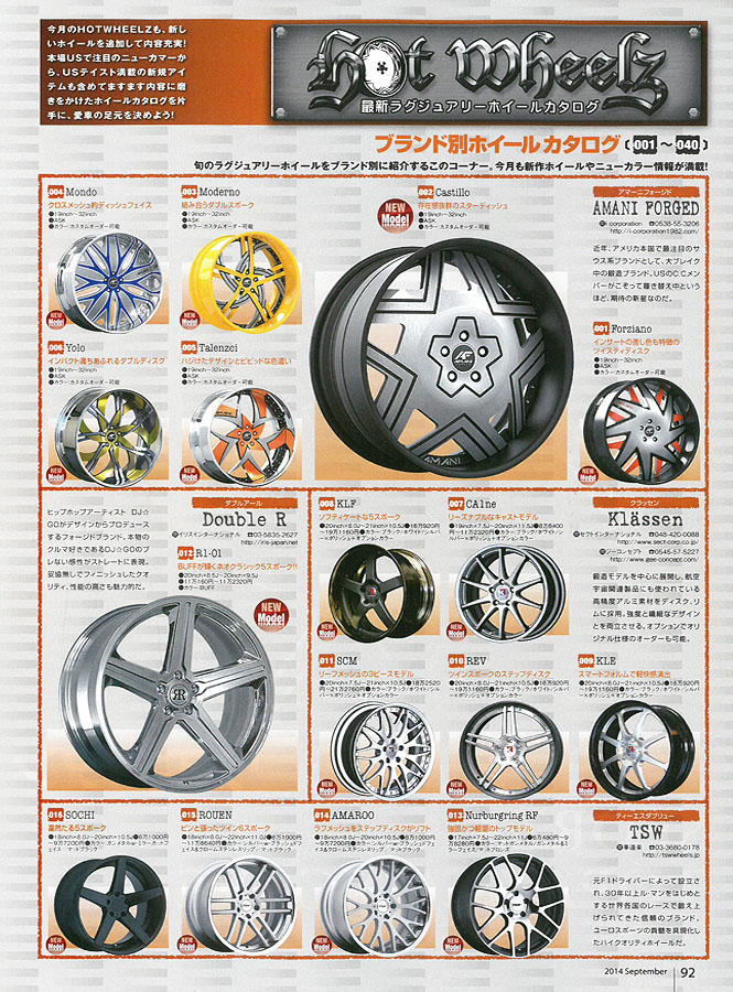 「Hot Wheels -最新ラグジュアリーホイールカタログ-」 TSW ソチ、ルーエン、アマルー、ニュルブルクリンク RFが掲載されました。