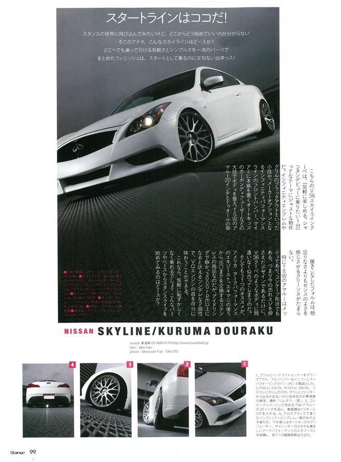 「STANCE FLASH -垣根なしのスタンスカー見本市-」 TSW アマルー×日産 スカイラインクーペ V36が掲載されました。