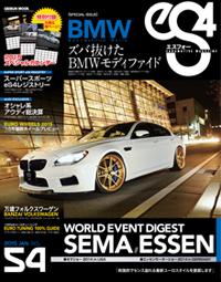 es4 2015 vol.1