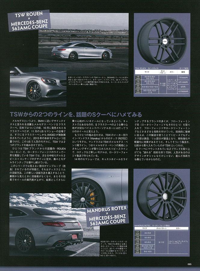 「EURO WHEELS 2015 -2015年モデルの最新ホイールプレビュー-」 TSW ルーエン、マンドラス ロテック×メルセデスベンツ S63 AMG COUPEが掲載されました。