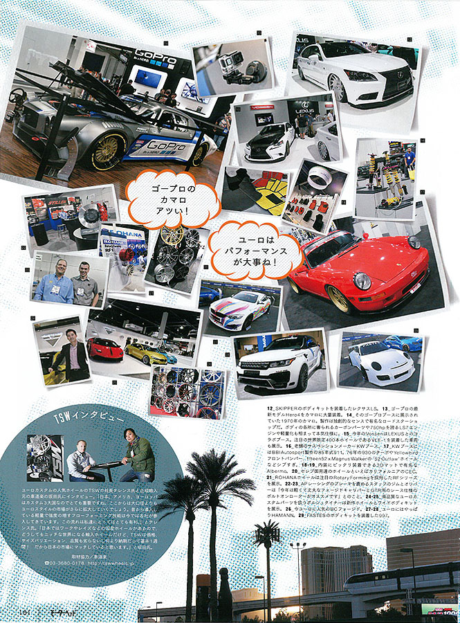 「SEMA SHOW 2014 REPORT」 SEMA SHOW 2014にて、TSW代表 テレンス氏 and 車道楽代表 坂田へのTSWインタビューが掲載されました。