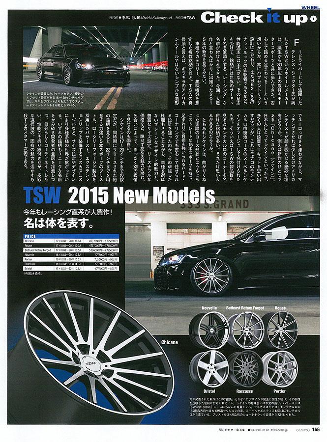 「TUNING PARTS Check it up」 TSW 2015年モデル シケイン、ラスカス、バサースト、ブリストル、ヌーベル、リジス、ポルティエが紹介されました。