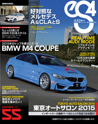 es4 2015 vol.3