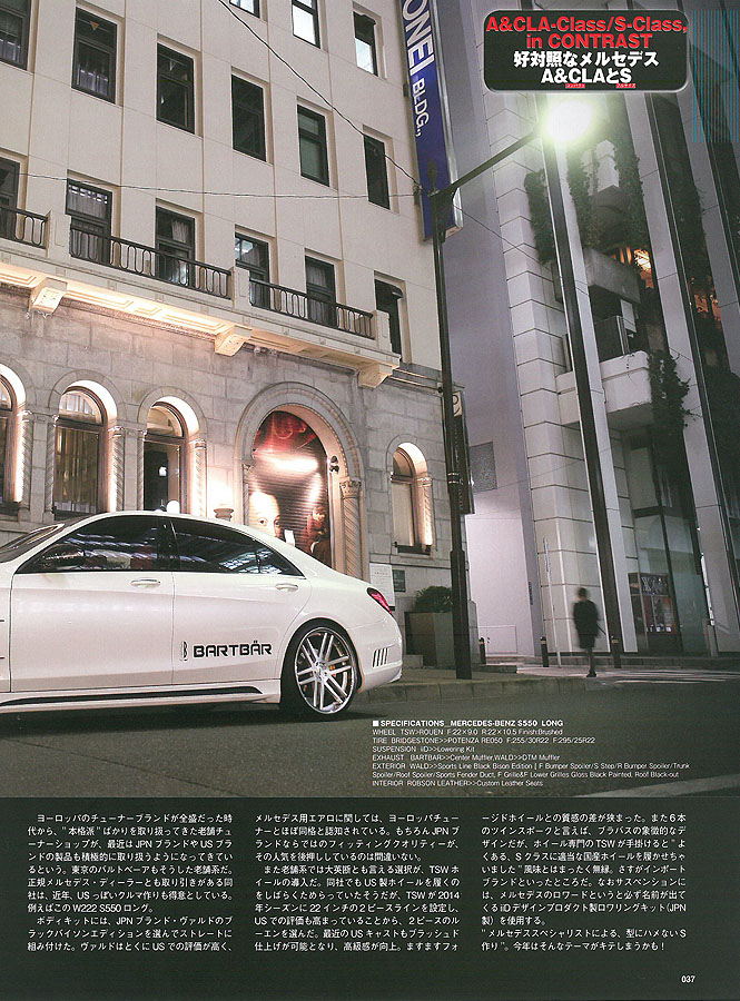 「A&CLA-CLASS,S-CLASS,in CONTRAST -好対照なメルセデス A&CLAとS-」 TSW ルーエン×メルセデスベンツ S550 ワイド
