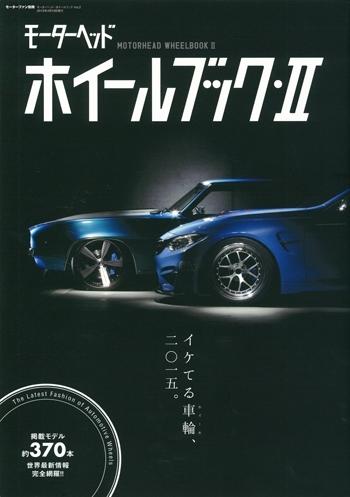 MotorHead 別冊 ホイールブックII