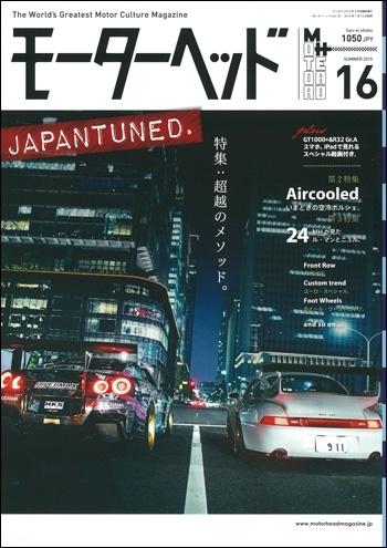 MotorHead 2015 vol.16