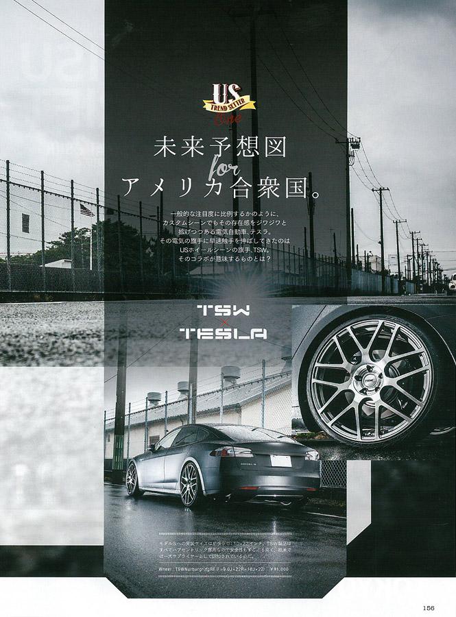 「未来予想図 アメリカ合衆国」 TSW ニュルブルクリンク×テスラ モデルSが掲載されました。