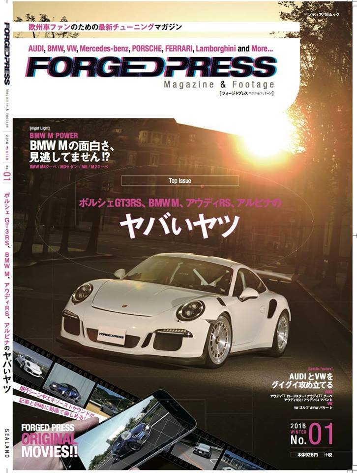 FORGED PRESS 創刊号