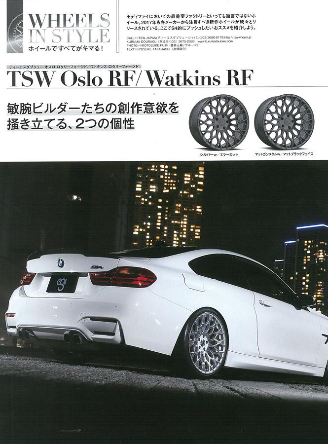 「WHEELS IS STYLE -ホイールですべてがキマる!-」 TSW オスロ×BMW M4 TSW ワトキンス×AUDI RS5が紹介されました。