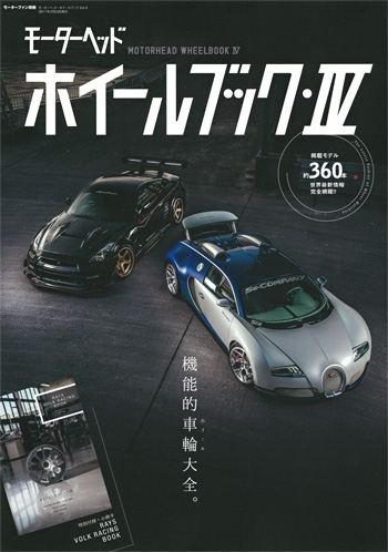 MotorHead 別冊 ホイールブックIII