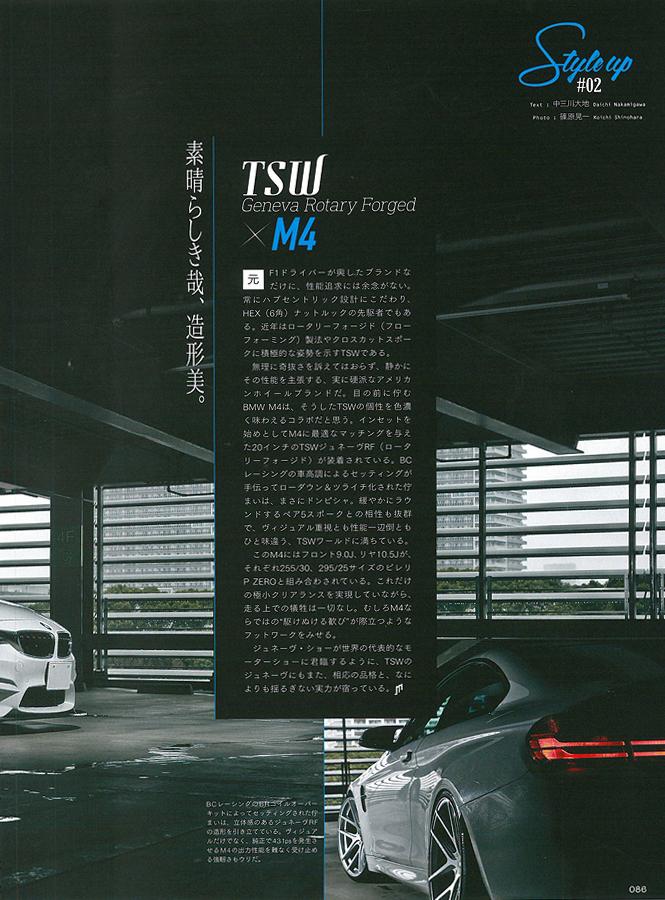 「Style up」 TSW ジュネーヴ×BMW M4が紹介されました。