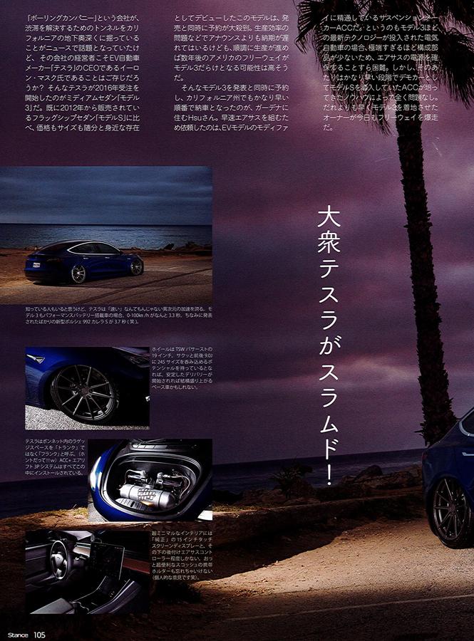 「LATEST STANCE -レイテストスタンス-」 TSW バサースト×テスラ モデル3