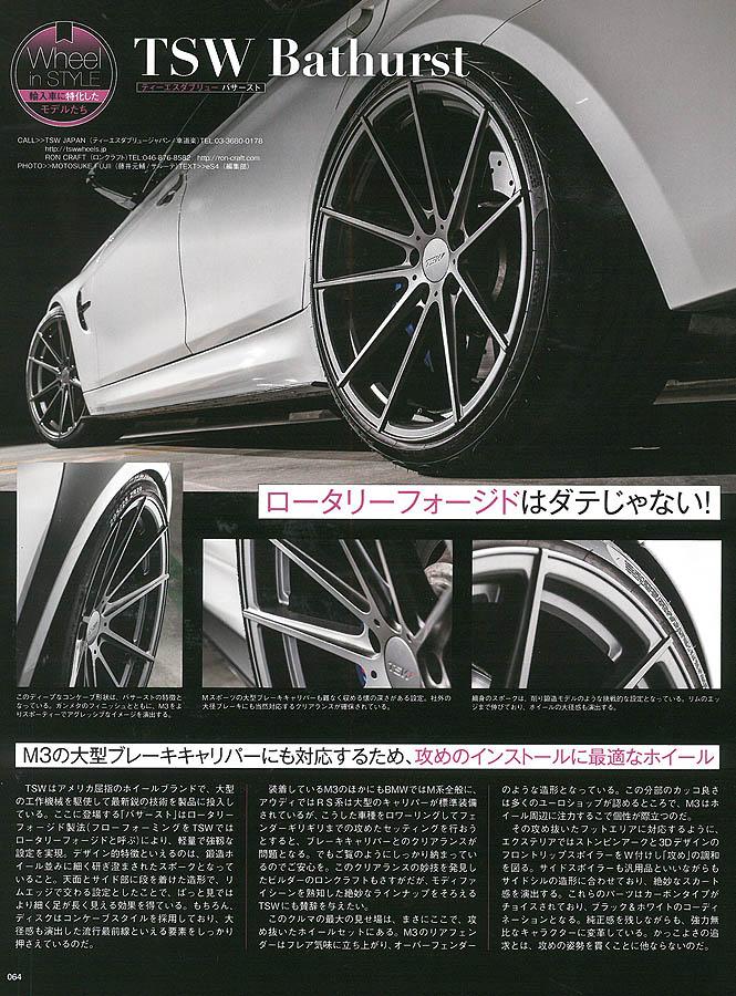 「WHEEL IN STYLE -輸入車に特化したモデルたち-」 TSW バサースト×BMW M3