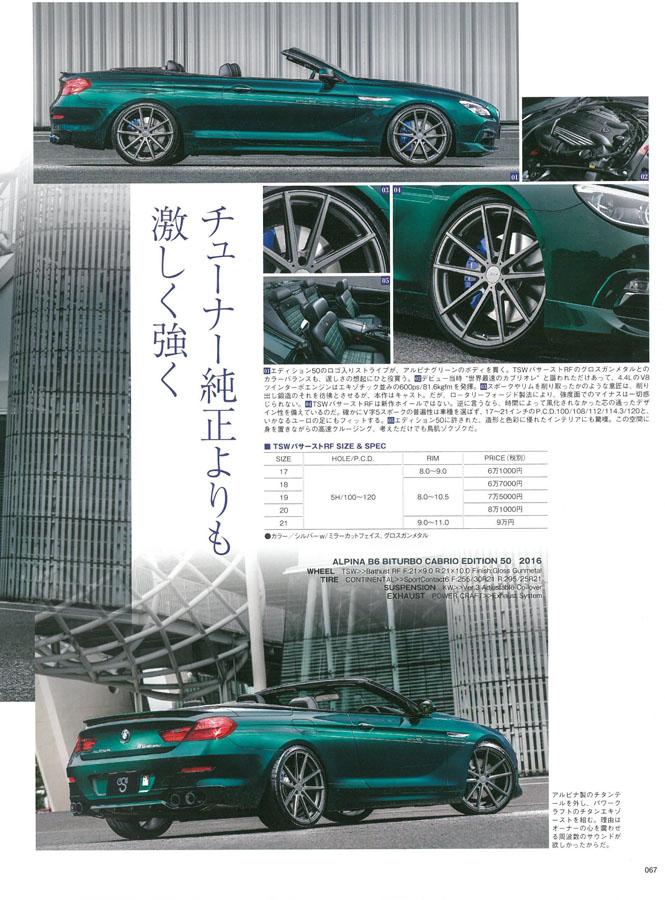「The Wheels Trends」 TSW バサースト×アルピナ B6