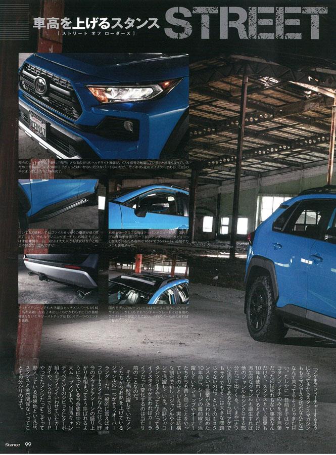 「STREET OFF ROADERS -車高をあげるスタンス-」 ブラックライノ オーバーランド×トヨタ RAV4