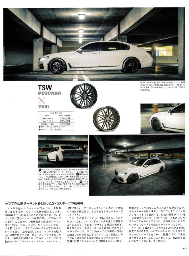 「The Wheels Trends」 TSW ペスカーラ×BMW 750iが掲載されました。