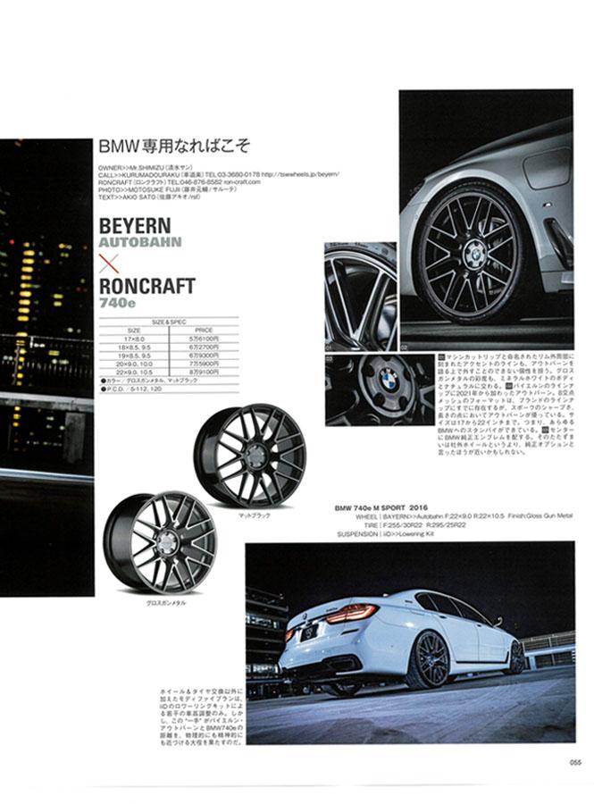 「The Wheels Trends」 Beyern アウトバーン×BMW 740eが掲載されました。