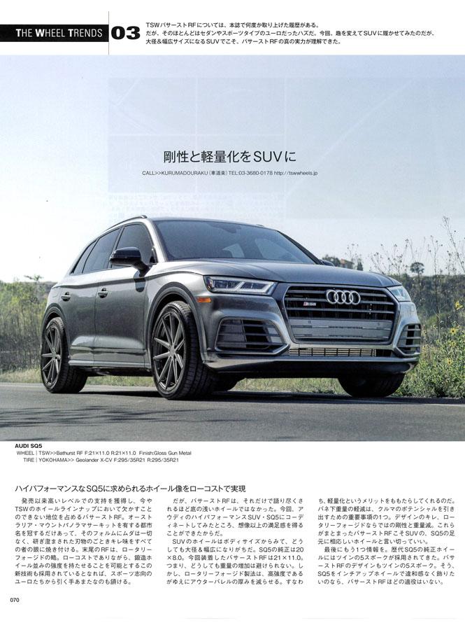 「The Wheels Trends」 TSW バサースト×AUDI SQ5が掲載されました。