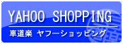 車道楽オンライン ヤフー店(ヤフーショッピング)